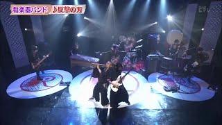 Wagakki Band / 和楽器バンド - Hangeki no Yaiba / 反撃の刃 (Live at R no Housoku on NHK ETV 2015)