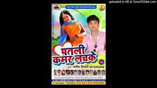 Patli Kamar Lachake || पतली कमर लचके || Manish Tiwari || New  Bhojpuri Song 2017