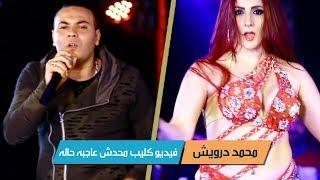 محدش عاجبه حاله محمد درويش كلمات سامح عبد الفضيل اغنيه شعبي