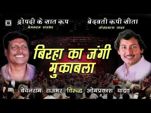 Xxx Mp4 Superhit Bhojpuri Birha 2017 बिरहा का जंगी मुकाबला Bechan V S Omprakash 3gp Sex