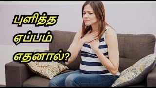 Tips to Reduce Belching in Tamil - Yeppam Varamal Thadupathu Epadi in Tamil.