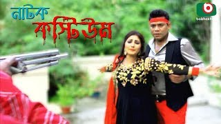 Bangla Natok | Costume | Shotabdi Wadud, Sharmin Joha, Masud, Mohiuddin, Himi Hafiz