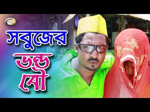 Xxx Mp4 Bangla Comedy Sabujer Bhondo Bou সবুজের ভন্ড বৌ Bangla Funny Drama 3gp Sex