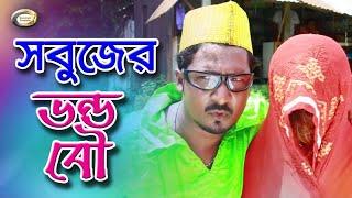 Bangla Comedy - Sabujer Bhondo Bou | সবুজের ভন্ড বৌ | Bangla Funny Drama