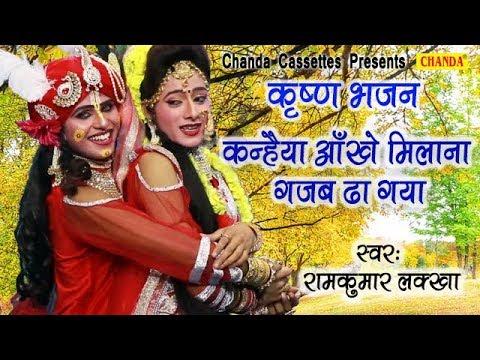 Xxx Mp4 कृष्ण भजन कन्हैया आँखे मिलाना गजब ढा गया Biggest Hit Krishan Bhajan Sonotek 3gp Sex
