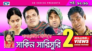 Shakin Sharishuri | Episode 92- 96 | Bangla Comedy Natok | Mosharaf Karim | Chanchal