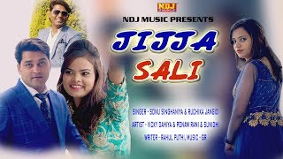 2018 Best DJ Dance Haryanvi Wedding Song # Jijja Sali # जीजा साली # Vicky Dahiya # Sonu # NDJ Music