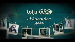 أفضل المسلسلات المصرية...على سي بي سي دراما خلال شهر نوفمبر