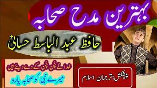 Khuda Ne chun chun k day deye hayn mayre nabi KO sahaba yaro By Hafiz Abdul Basit  \tarjuman-e-islam