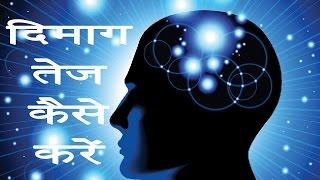8 Simple Ways To Maximise Brain Power In Hindi - दिमाग को तेज करने के अचूक उपाय