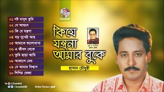Hasan Chowdhuri - Ki Je Jontrona Amar Buke | Bangla Audio Album | Soundtek