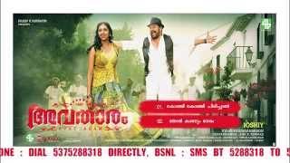 Avatharam Malayalam Movie Audio Juke Box   Full Songs