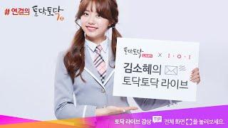 SK텔레콤 [토닥토닥 라이브 X I.O.I] 김소혜