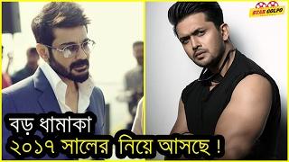প্রসেনজিৎ ও শুভ ২০১৭ সালে বড় ধামাকা একটি সিনেমার গল্প। Prosenjit and Arifin Shuvoo New Bengali Movie