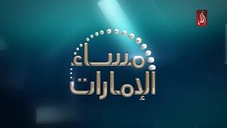 مساء الامارات 25-04-2017 - قناة الظفرة