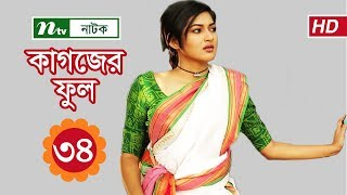 Drama Serial Kagojer Phul, Episode 34 | Sohana Saba, Nayeem, Nadia