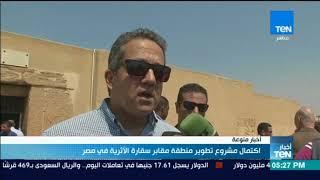 أخبار TeN - اكتمل مشروع تطوير منطقة مقابر سقارة الأثرية في مصر