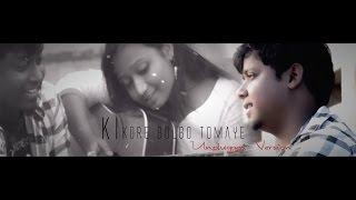 Ki Kore Bolbo Tomaye | Unplugged | Ravi Kinagi | Ashok Singh Ft. Mou Mondal |Dipanjan Maiti