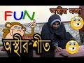 Download Video Download Oshtir Shit পাচ দিন গোছল করেনা (অস্থীর শীত) |Funny Video || Best Fun Video Compilation 2018| Village 3GP MP4 FLV