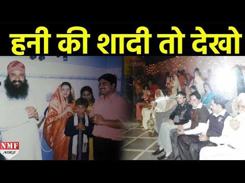 Xxx Mp4 Ram Rahim के पीछे फरार Honey Preet की अनदेखी Marriage Pics हुई Viral 3gp Sex