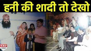 Ram Rahim के पीछे फरार Honey Preet की अनदेखी Marriage Pics  हुई Viral