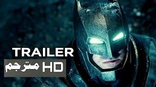 Batman Vs Superman Dawn Of Justice Trailer #2 مترجم