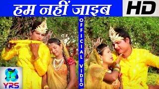 हम नहीं जाइब | Hum Nahi Jaib | Gulal | Manish Upadhayay, Aanchal Agrawal | Bhojpuri Holi Song