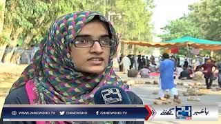 Quaid E Azam university Islamabad students protest against management