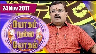Yogam nalla yogam | Putham Puthu Kaalai | (24/11/2017) | [Epi-1081]