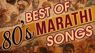 Best Of 80's - Romantic Songs | Evergreen Marathi Songs | Jukebox | Old Love Songs