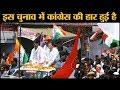 Rajasthan Election 2018: इस जनादेश से Congress को क्या सबक सीखने चाहिए | The Lallantop