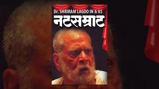 Natsamrat - Marathi Natak Full | Dr. Shriram Lagoo