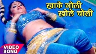 Revital Ke Goli - खाके गोली खोले चोली - Dil - Bhojpuri Hit Item Songs 2017 new