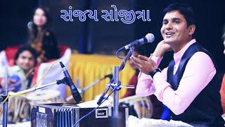 Sanjay Sojitra , Shravan Tiffin Seva Dayro Part 06