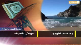 رعــد مـحـمـد الكــــوردی - سورة السجدة -