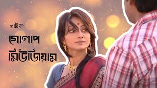 Golap museum Bangla natok