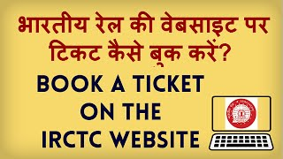 Indian Railways IRCTC website par ticket kaise book karte hain. IRCTC Online Booking Tutorial