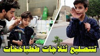 تحشيش #حسوني مصلح طباخات وثلاجات   عمار عطل الطباخ #عمار ماهر
