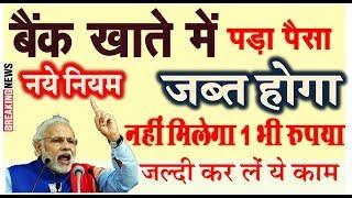 बैंक खाते में जमा पैसों पर सरकार का ऐलान - PM modi news speech today india news live FRDI bill
