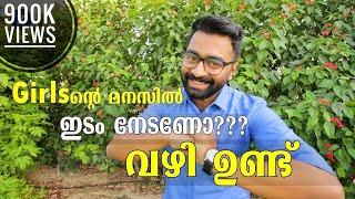 Girls ന്റെ   മനസ്സിൽ ഇടം നേടണോ??? വഴി ഉണ്ട്!!! - ztalks 38th episode | Malayalam |