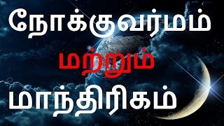 நோக்குவர்மம் மற்றும் மாந்திரிகம் சில குறிப்புகள் |Nokkuvarmam And Manthirigam| Sattaimuni Nathar