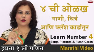 Class 1 | Maths | Marathi Medium | Learn Number 4 | Song of Number 4 | Marathi Video