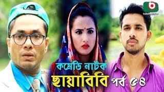 কমেডি নাটক - ছায়াবিবি | Chayabibi | EP - 54 | A K M Hasan, Chitralekha Guho, Arfan, Siddique, Munira