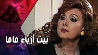 التمثيلية التليفزيونية ״بيت أزياء ماما״ ׀ ليلى طاهر – خالد النبوى