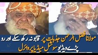 Maulana Fazal Ur Rehman could not hide his tears in Sukkur Million March