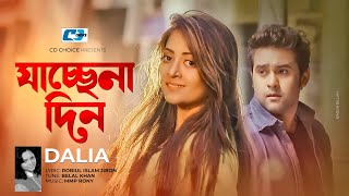 Jacchena din By Dalia Auntora | Bangla New Song  | 2016 | Full HD