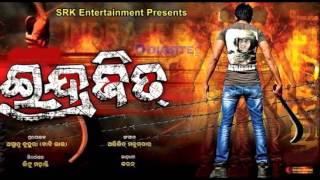Indrajeet-Amlan's Odia Movie-First Look