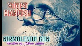 মানুষ    নির্মলেন্দু গুণ     bangla kobita abritti Video manus    Nirmolendu gun