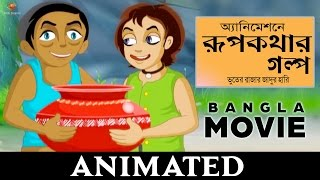 Kolkata Bangla Full Movie - Rupkothar Golpo Animated Movie - Bangla Full Movies 2017 New Movie