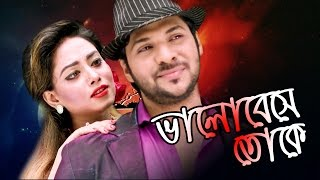 Download Bhalobeshe Toke   Game Returns   Nirab, Toma Mirza   Belal Khan, Upoma 3Gp Mp4